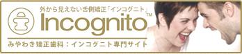 外から見えない矯正「インコグニト」専門サイト