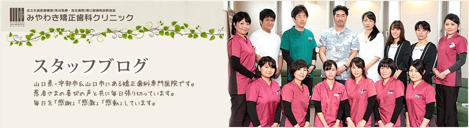 患者様の笑顔と共に | みやわき矯正歯科クリニック スタッフブログ