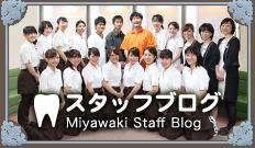 みやわき矯正歯科スタッフブログ