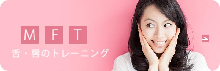 MFT 舌・唇のトレーニング